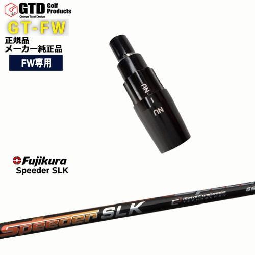 GTFW(GTDフェアウェイウッド)専用スリーブ付シャフト/Speeder_SLK/スピーダーエスエルケー/George_Takei_Design/フジクラ/OVDオリジナル/代引きNG
