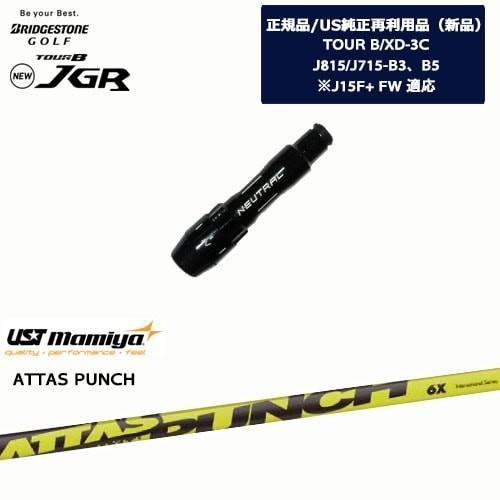 J715/J815用スリーブ付/US純正/ATTAS_PUNCH/アッタス_パンチ/BRIDGESTONE/ブリヂストン/UST_Mamiya/OVDオリジナル