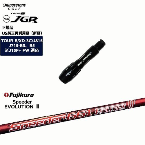 J715/J815用スリーブ付/US純正/SPEEDER_EVOLUTION_3/スピーダー_エボリューション_3/BRIDGESTONE/ブリヂストン/FUJIKURA/OVDオリジナル