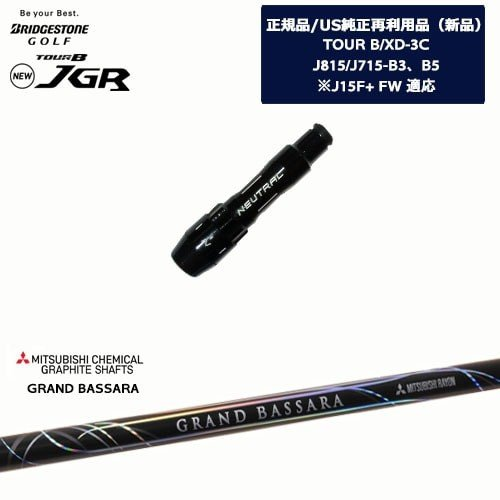 J715/J815用スリーブ付/US純正/GRAND_BASSARA/グランド_バサラ/BRIDGESTONE/ブリヂストン/三菱ケミカル/OVDオリジナル