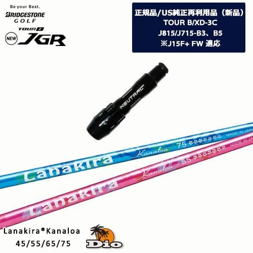 J715/J815用スリーブ付/US純正/Lanakira_Kanaloa45/55/65/75/BRIDGESTONE/ブリヂストン/Dio/ディーオ/OVDオリジナル