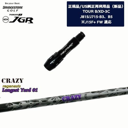 J715/J815用スリーブ付/US純正/REGENESIS_Longest_Yard_01/リジェネシス/BRIDGESTONE/ブリヂストン/CRAZY/クレイジー/OVDオリジナル