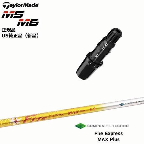 M6_M5_共通スリーブ付シャフト/US純正/Fire_Express_MAX_PLUS/ファイアーエクスプレス/TaylorMade/テーラーメイド/QUADRA/OVDオリジナル/代引NG