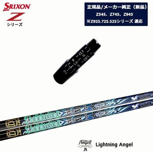 スリクソン_メーカー純正スリーブ付/Lightning_Angel/ライトニングエンジェル/CRIME_OF_ANGEL/Z545・Z745・Z945共用可/OVDオリジナル/代引NG