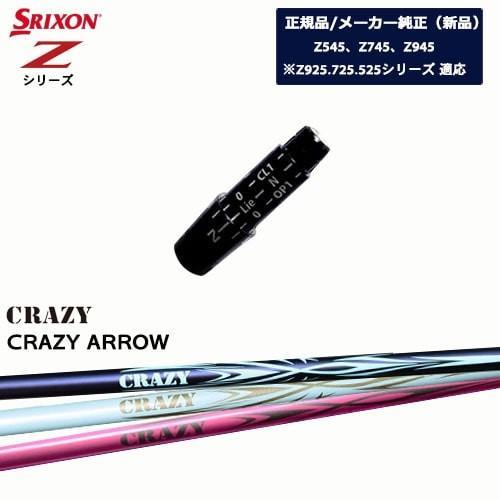 スリクソン_メーカー純正スリーブ付/CRAZY_ARROW/アロー/CRAZY/クレイジー/Z545・Z745・Z945共用可/OVDオリジナル/代引NG