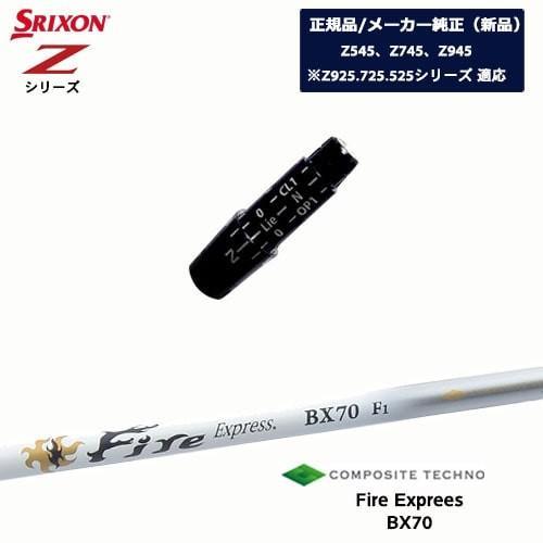 スリクソン_メーカー純正スリーブ付/Fire_Express_BX70/ファイアーエクスプレス/コンポジットテクノ/Z545・Z745・Z945共用可/OVDオリジナル/代引NG