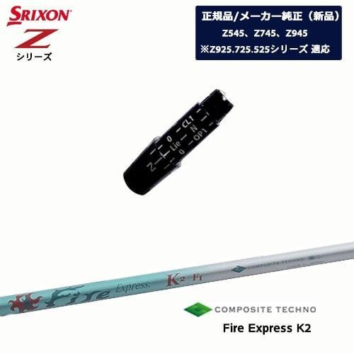 スリクソン_メーカー純正スリーブ付/Fire_Express_K2/ファイアーエクスプレス/コンポジットテクノ/Z545・Z745・Z945共用可/OVDオリジナル/代引NG