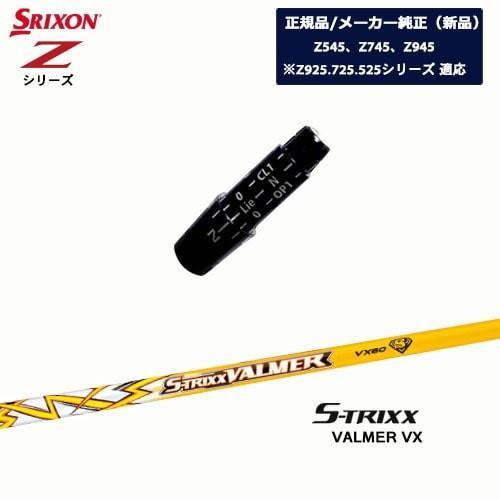 スリクソン_メーカー純正スリーブ付/S-TRIXX_VALMER_VX/バルマーVX/S-TRIXX/Z545・Z745・Z945共用可/OVDオリジナル/代引NG