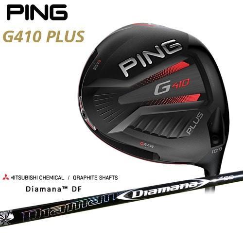 PING/G410_PLUS_DRIVER/ピン_ドライバー/Diamana_DF/ディアマナ_DF/三菱ケミカル/日本仕様/左用もあり/メーカーカスタム