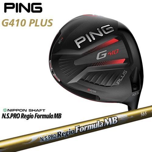 PING/G410_PLUS_DRIVER/ピン_ドライバー/N.S._PRO_Regio_formula_MB/レジオフォーミュラ_MB/日本シャフト/日本仕様/左用もあり/メーカーカスタム