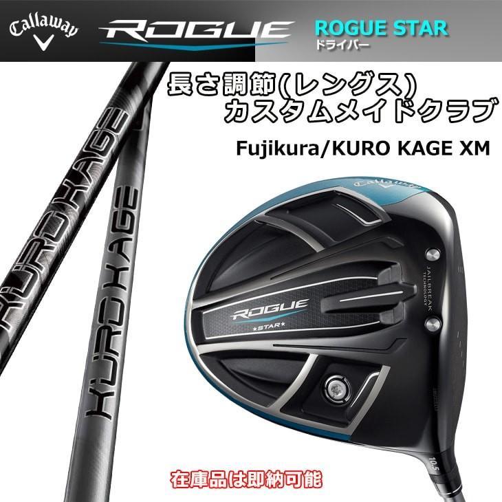 【即納可能】【ROGUE-STAR】【キャロウェイ/日本正規品】【長さ調節(レングス)カスタムメイドクラブ】 【KUROKAGE-XM/60/70】