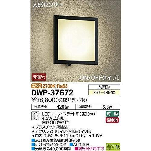 大光電機(DAIKO) LED人感センサー付アウトドアライト (ランプ付) LEDユニットフラット形(径90mm)5W・広角形 電球色 2700K