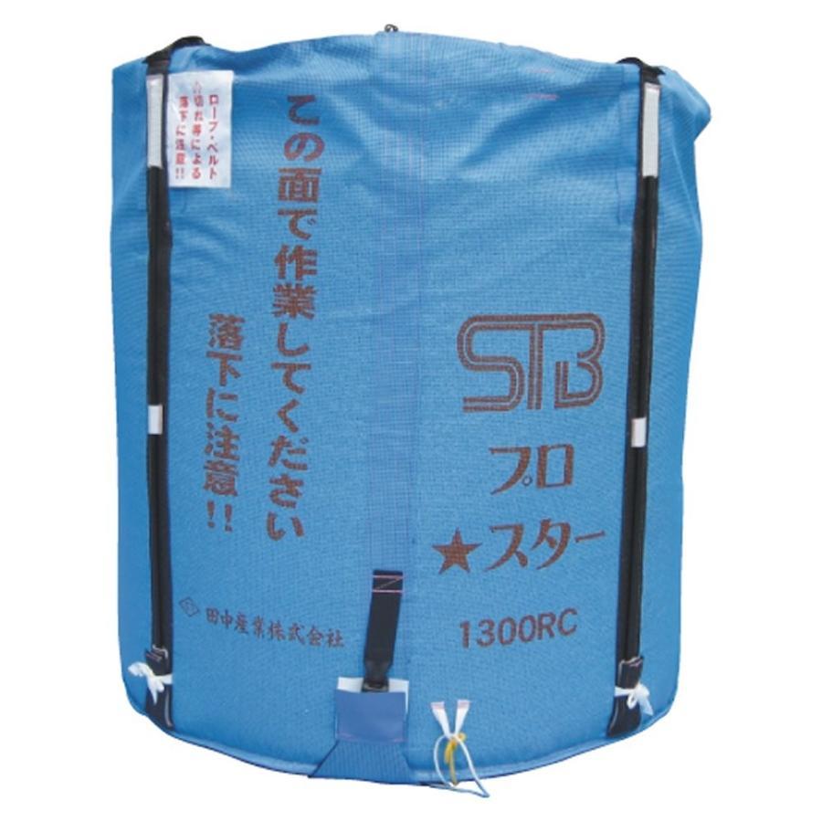 田中産業 スタンドバッグプロスター 1700LRC [ライスセンター用]