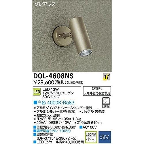 大光電機(DAIKO) LEDアウトドアスポット (LED内蔵) LED 14.5W 白色4000K DOL-4608NS