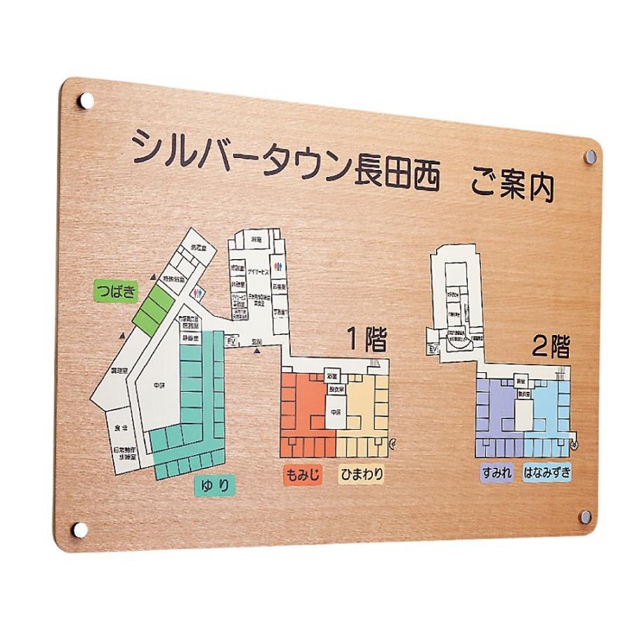 新協和 木製案内板 横型 SK-407W-1Y 無地