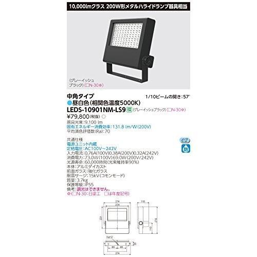 東芝ライテック LED小形投光器 グレーイッシュブラック LEDS-10901NM-LS9【受注生産品】