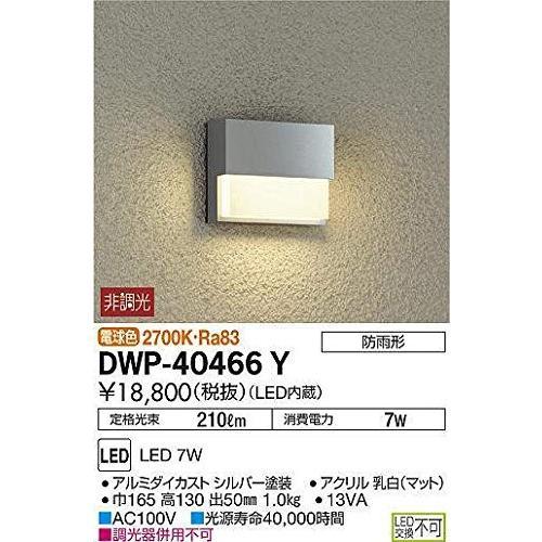 大光電機(DAIKO) LEDアウトドアライト (LED内蔵) LED 7W 電球色 2700K DWP-40466Y