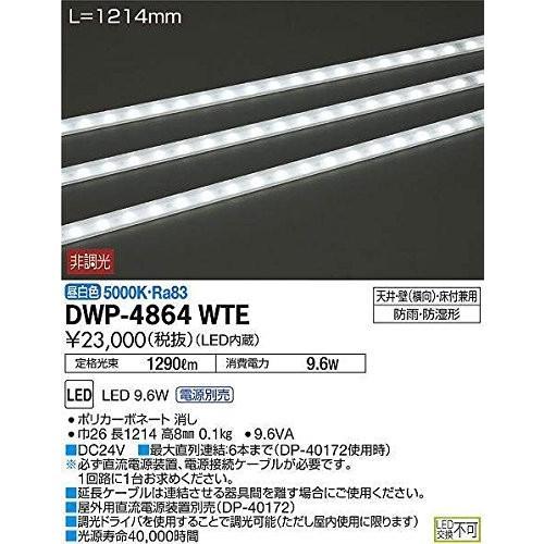 大光電機 アウトドアライン照明(LED内蔵) LED 9.6W 昼白色 5000K DWP-4864WTE