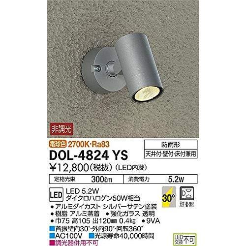 大光電機(DAIKO) LEDアウトドアスポット (LED内蔵) LED LED LED 5.2W 電球色 2700K DOL-4824YS a67
