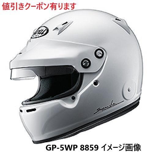 男女兼用 アライヘルメット GP-5WP 8859 4輪ラリー用ヘルメット 各サイズあります 送料無料 特価販売 当店一番人気 Helmet Arai