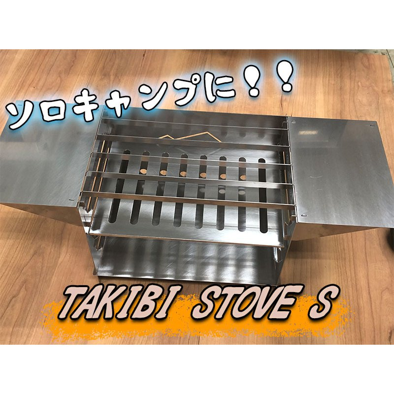 TAKIBI STOVE S(フルセットVer.)※「WARMING TABLE」あり ソロキャンプ バーベキュー|overnorth-store|02