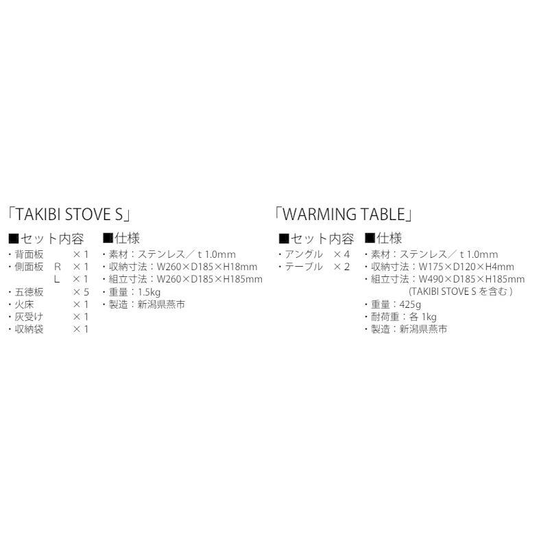 TAKIBI STOVE S(フルセットVer.)※「WARMING TABLE」あり ソロキャンプ バーベキュー|overnorth-store|13
