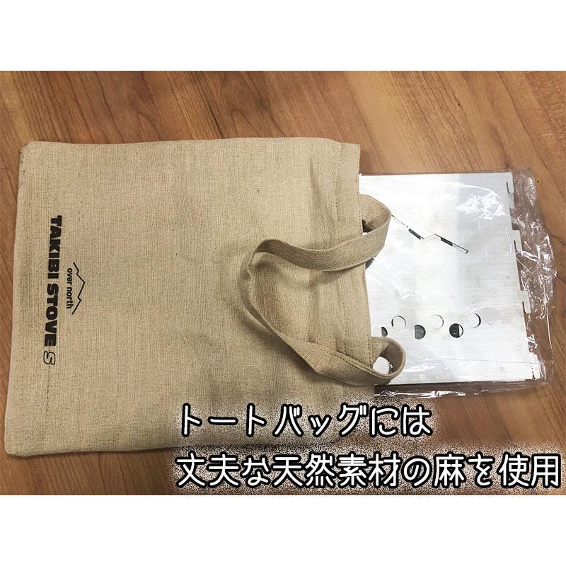 TAKIBI STOVE S(フルセットVer.)※「WARMING TABLE」あり ソロキャンプ バーベキュー|overnorth-store|10