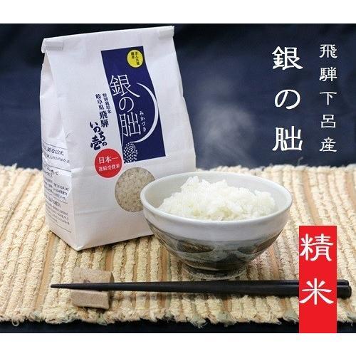 令和2年産 2kg精米 特別栽培米有機肥料 岐阜 飛騨下呂産 銀の朏(みかづき)   |owarinokomegura