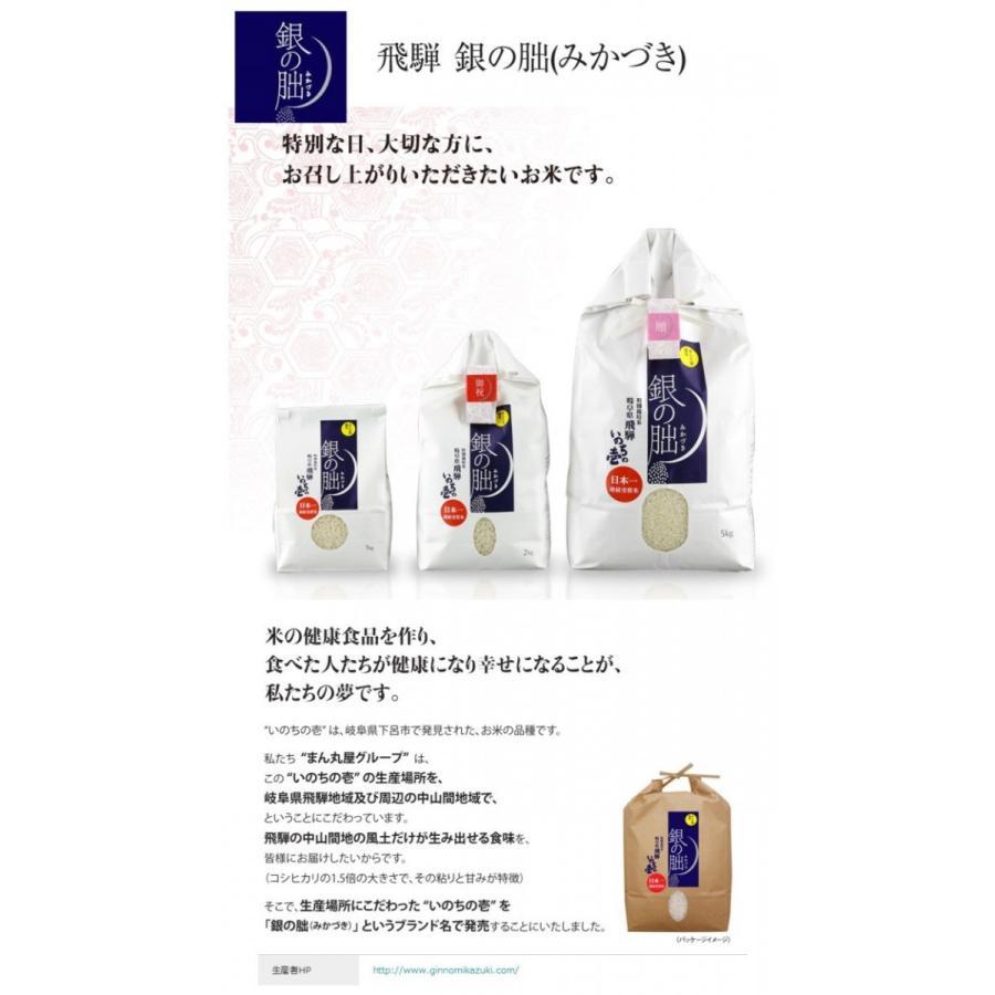 令和2年産 2kg精米 特別栽培米有機肥料 岐阜 飛騨下呂産 銀の朏(みかづき)   |owarinokomegura|07