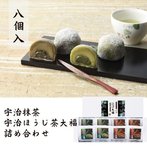 宇治抹茶・宇治ほうじ茶大福8個セット