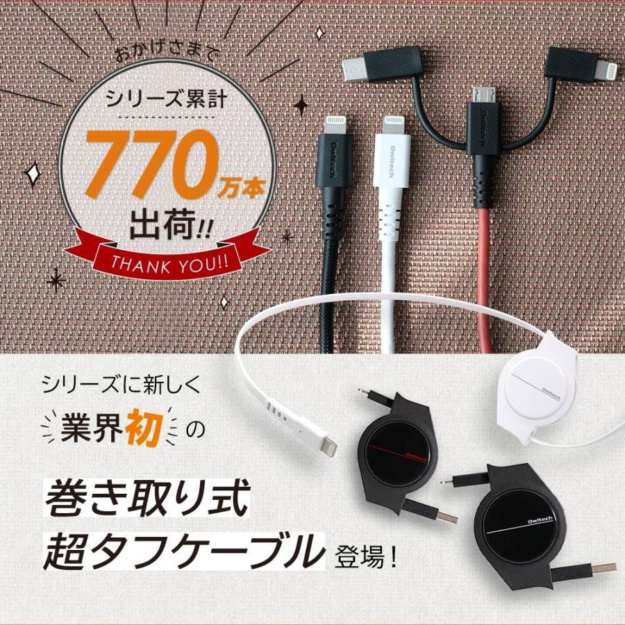 iPhoneケーブル 巻き取り式 Lightningケーブル Apple認証 120cm 超タフストロング アイフォン 巻取 ライトニング 簡易パッケージ|owltech|02