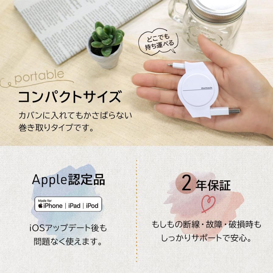 iPhoneケーブル 巻き取り式 Lightningケーブル Apple認証 120cm 超タフストロング アイフォン 巻取 ライトニング 簡易パッケージ|owltech|07