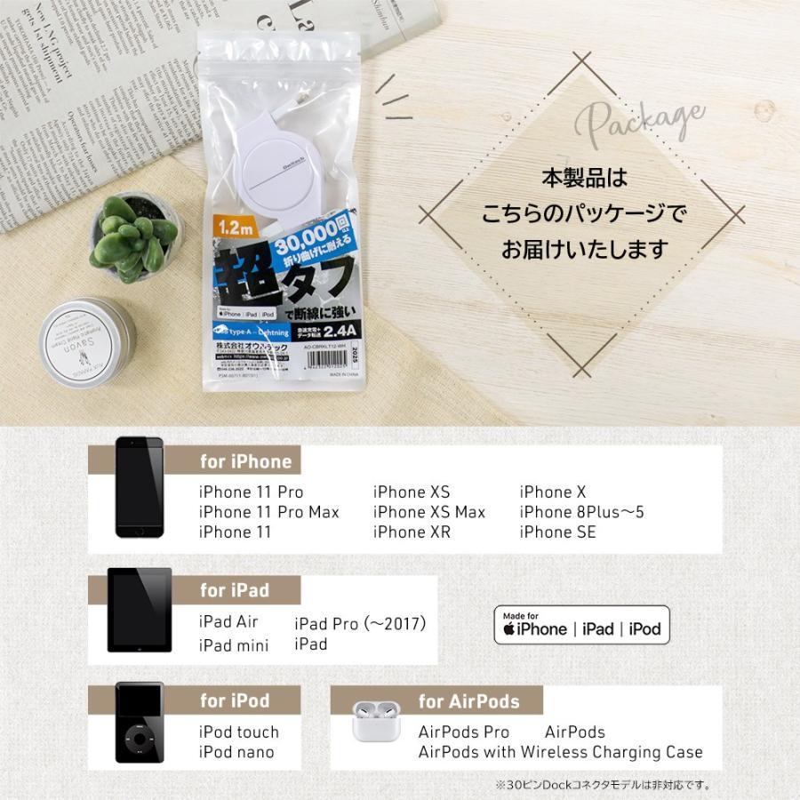 iPhoneケーブル 巻き取り式 Lightningケーブル Apple認証 120cm 超タフストロング アイフォン 巻取 ライトニング 簡易パッケージ|owltech|08