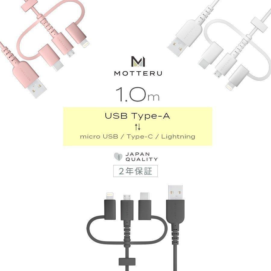 充電ケーブル 3in1ケーブル 1m microUSBケーブル iPhone スマホ lightning Type-C 変換 MOTTERU|owltech