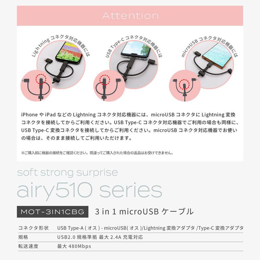 充電ケーブル 3in1ケーブル 1m microUSBケーブル iPhone スマホ lightning Type-C 変換 MOTTERU|owltech|10