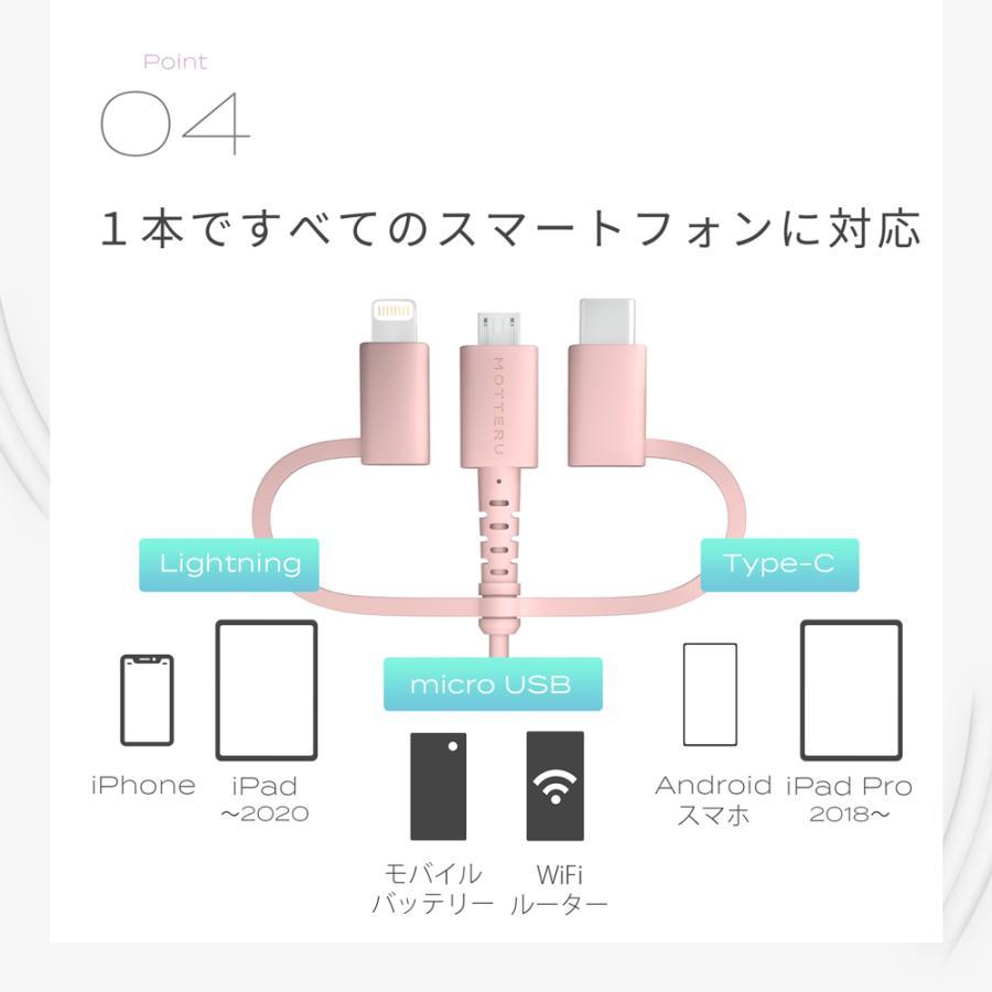 充電ケーブル 3in1ケーブル 1m microUSBケーブル iPhone スマホ lightning Type-C 変換 MOTTERU|owltech|05
