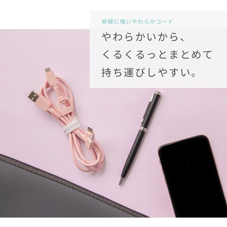 充電ケーブル 3in1ケーブル 1m microUSBケーブル iPhone スマホ lightning Type-C 変換 MOTTERU|owltech|09