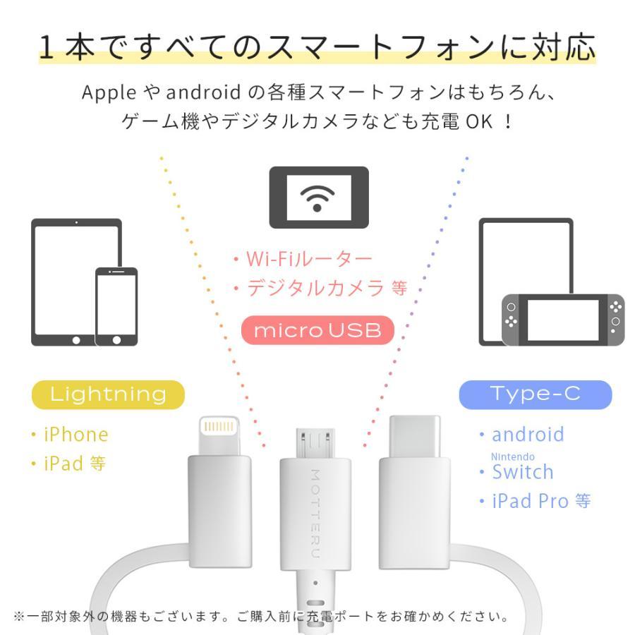 充電ケーブル 3in1ケーブル 1m 1.5m 2m microUSBケーブル lightning Type-C 変換 MOTTERU|owltech|04