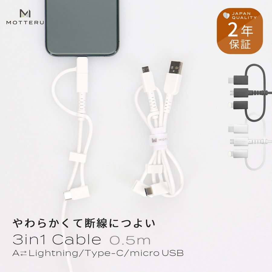 充電ケーブル 3in1ケーブル 50cm microUSBケーブル iPhone スマホ lightning Type-C 変換 MOTTERU|owltech