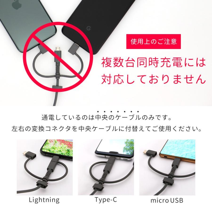 充電ケーブル 3in1ケーブル 50cm microUSBケーブル iPhone スマホ lightning Type-C 変換 MOTTERU|owltech|07
