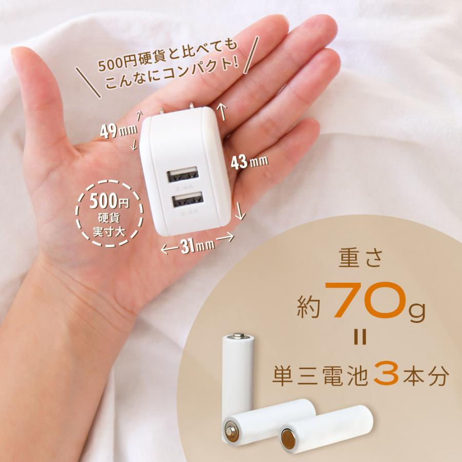 USB充電器 Type-A×2ポート ACアダプタ 合計4.8A出力 MOTTERU 宅C|owltech|02