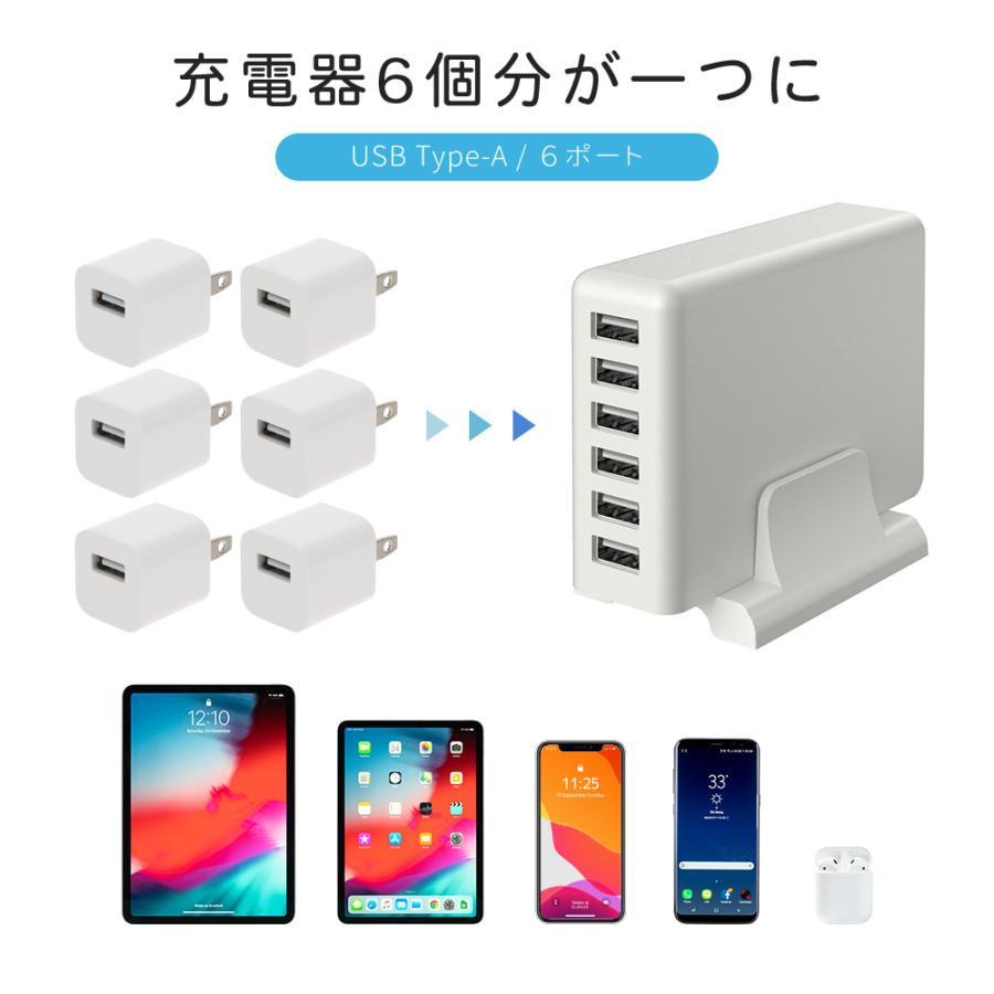 USB充電器 Type-A×6ポート ACアダプタ 合計最大12A出力 MOTTERU|owltech|06