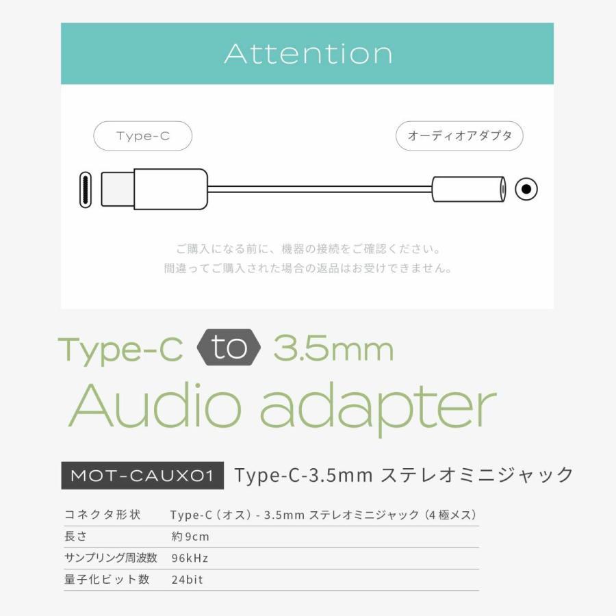 オーディオ変換アダプター ハイレゾ対応 USB Type-C 3.5mm イヤホン スマートフォン Android  MOTTERU owltech 07