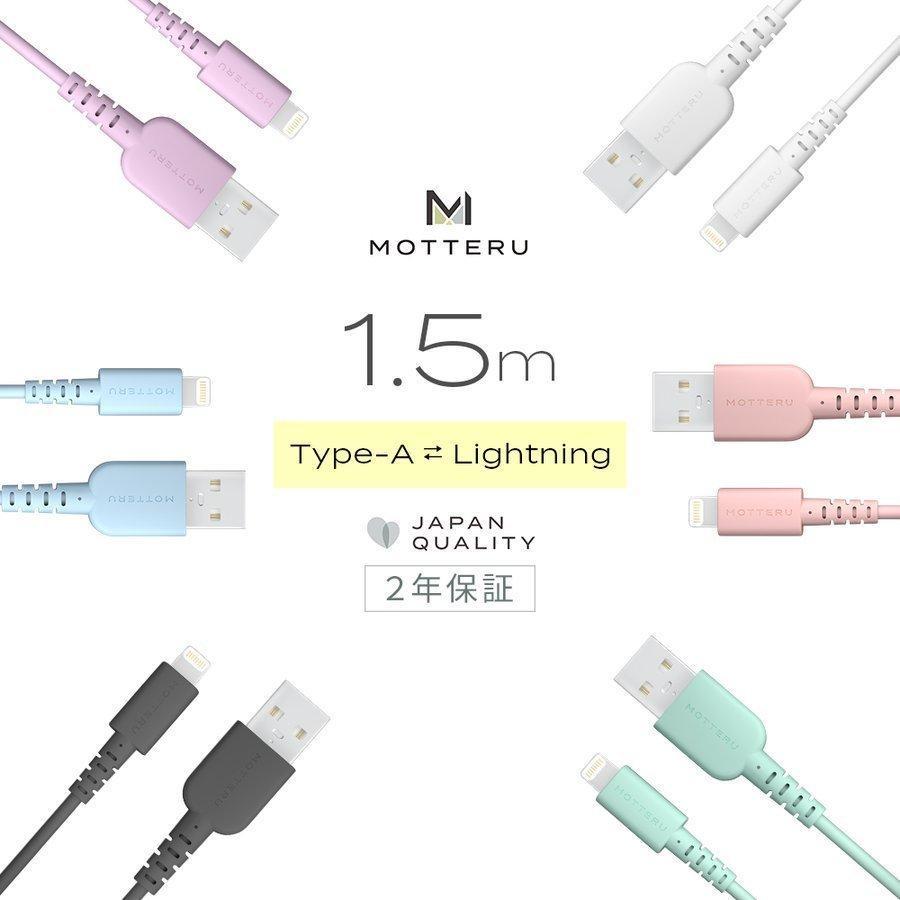 iPhone 充電ケーブル ライトニングケーブル 1.5m 断線に強い やわらか MOTTERU|owltech