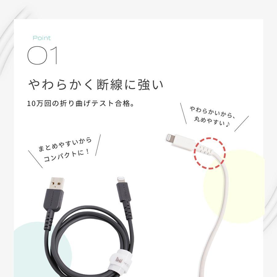 iPhone 充電ケーブル ライトニングケーブル 1.5m 断線に強い やわらか MOTTERU|owltech|02