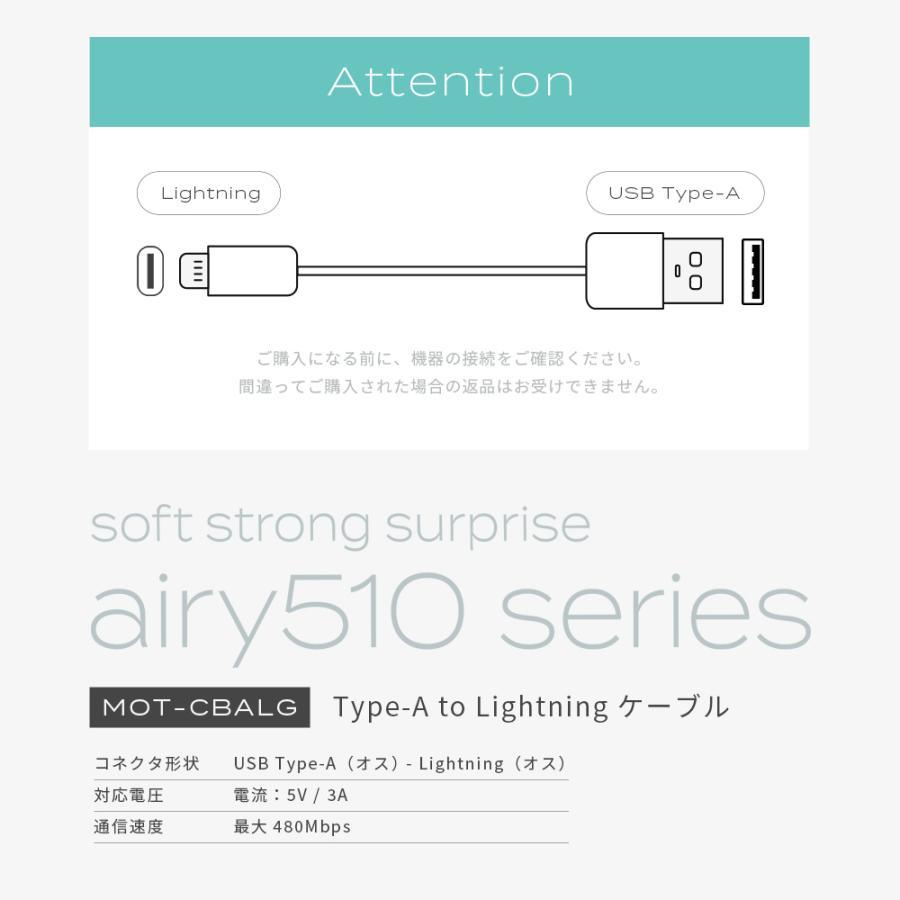 iPhone 充電ケーブル ライトニングケーブル 1.5m 断線に強い やわらか MOTTERU|owltech|11