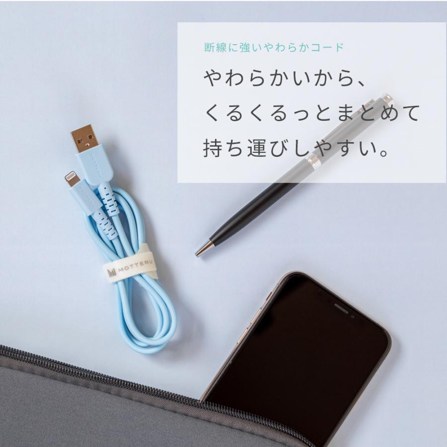 iPhone 充電ケーブル ライトニングケーブル 1.5m 断線に強い やわらか MOTTERU|owltech|09