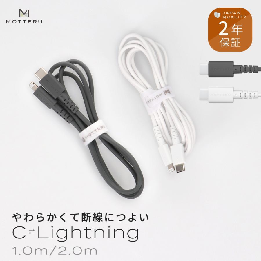 iPhone 充電ケーブル ライトニングケーブル 1m 2m Type-C to Lightning 断線に強い やわらか MOTTERU|owltech