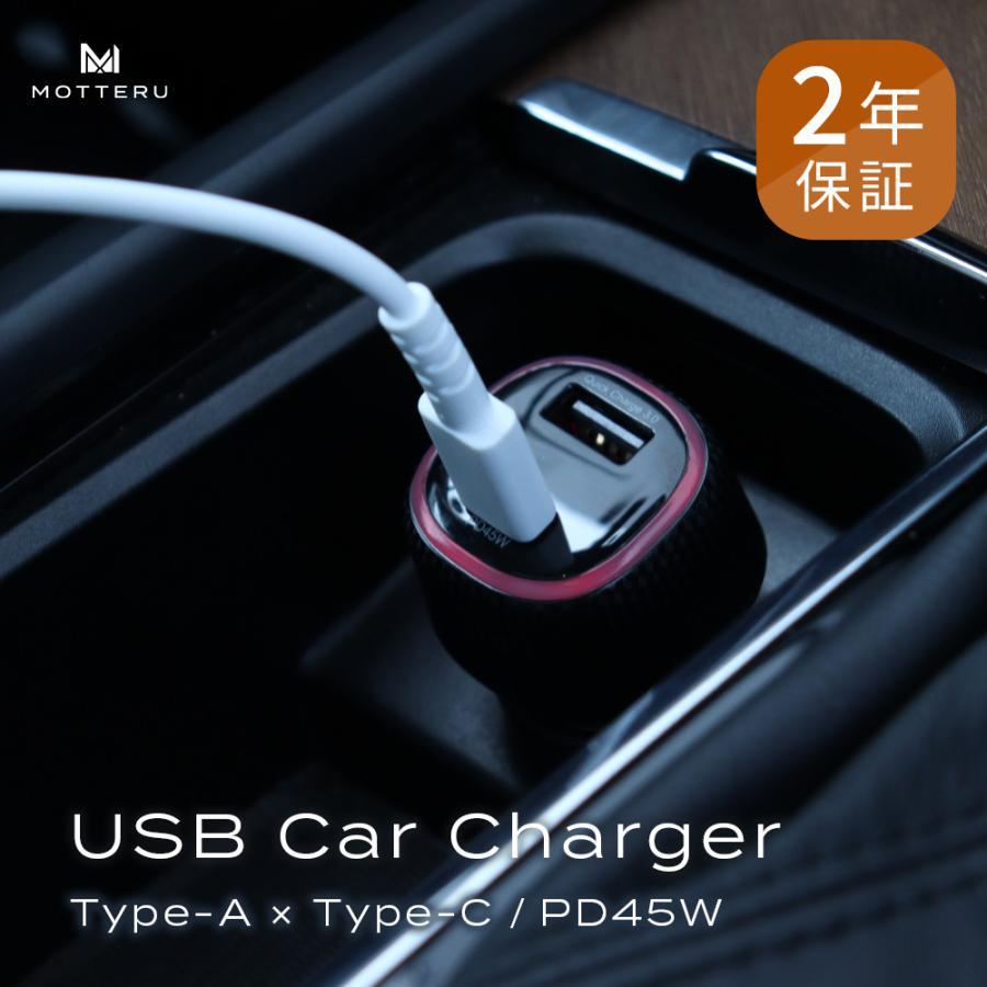 シガーソケット充電器 車載用 USB充電器 Type-A Type-C 12V車 24V車 QC3.0 PD45W MOTTERU 宅C|owltech