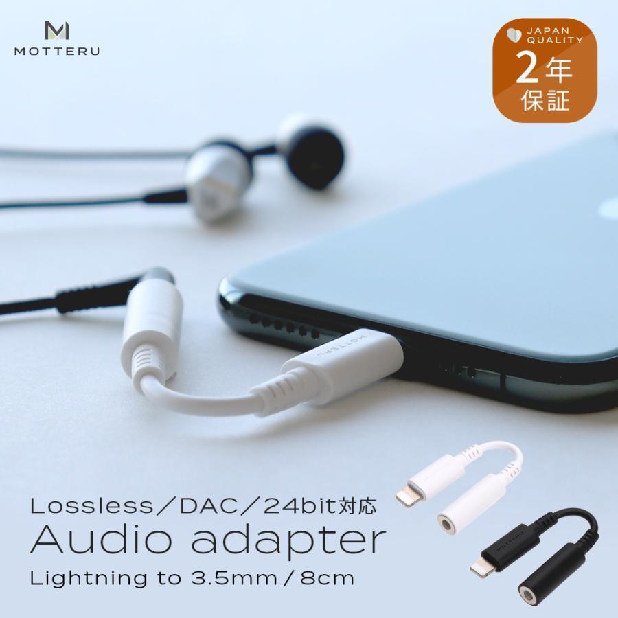 オーディオ変換アダプター ライトニング イヤホン ケーブル iPhone Apple認証 Φ 3.5mm MOTTERU owltech